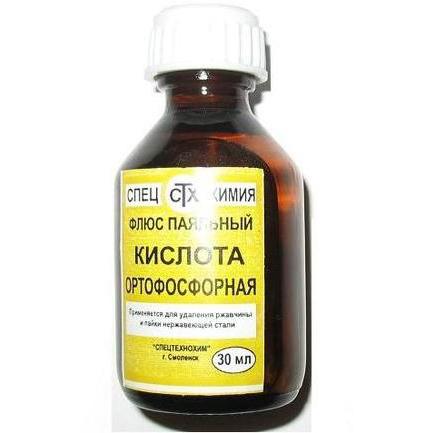 Ортофосфорная кислота (30 мл.)