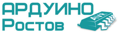 АРДУИНО Ростов | Контроллеры, модули, датчики
